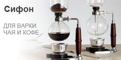Чайный (кофейный) сифон